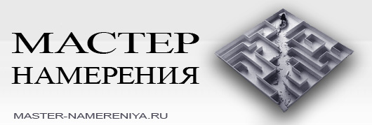 Return to Master-Namereniya.RU